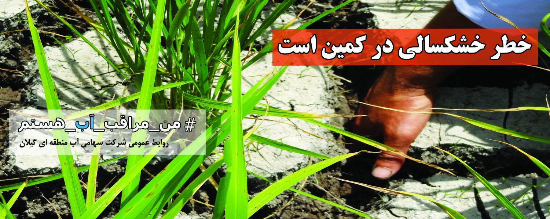 خطر خشکسالی